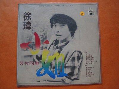 黑膠唱片。(98)。(全新品。未拆封)。徐瑋專辑。(海山唱片)。