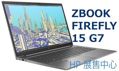 【HP展售中心】ZBOOK FIREFLY 15G7【23B45PA】i7/8G/512G/P520【贈精選好禮】