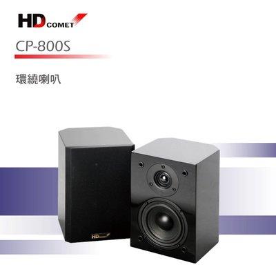 HD COMET CP-800S 環繞喇叭 黑白兩色 鏡面烤漆  新店音響
