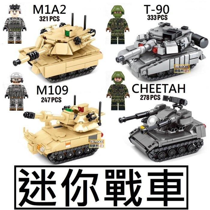 樂積木【下週到貨】第三方 迷你戰車 M1A2 T-90 M109 獵豹 四款一組 含人偶x4 非樂高LEGO相容 坦克