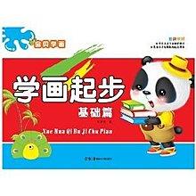 99【童書 美術】寶貝學畫:學畫起步(基礎篇)