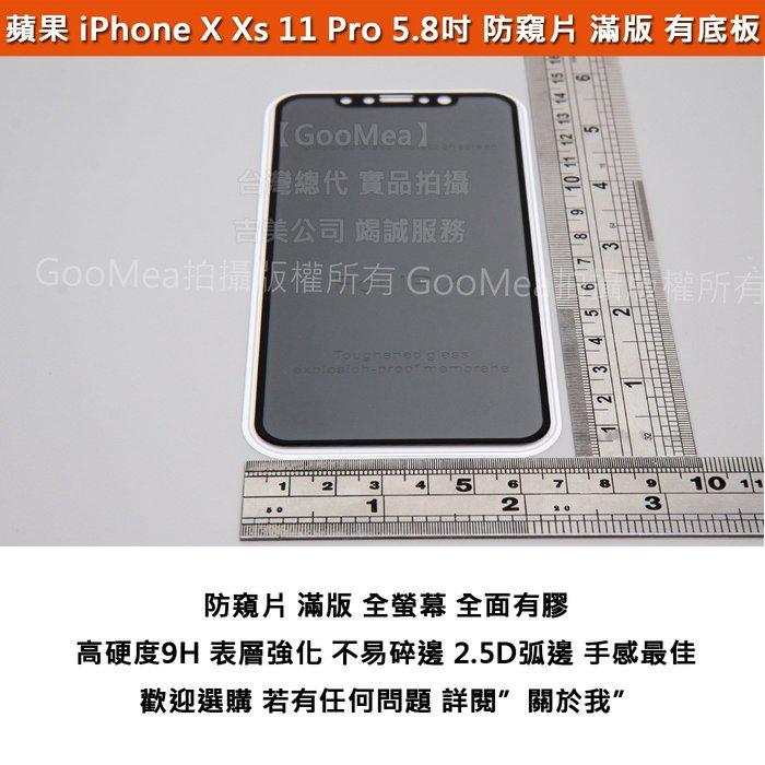 Melkco 4免運Apple蘋果iPhone X XS 11 Pro 5.8吋防窺片滿版有底板9H鋼化玻璃貼防爆玻璃膜
