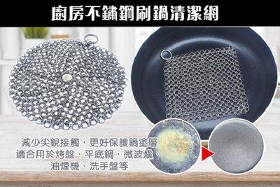 【NF445】廚房不鏽鋼刷鍋清潔網 金屬環網 不銹鋼鍋刷網 不銹鋼圓環網 廚房清潔刷鍋網 洗鍋網