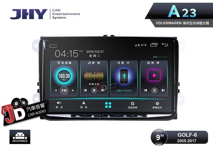 【JD汽車音響】JHY A23 VW GOLF6 05-17 9吋安卓專用主機 安卓系統9.0/內建DSP處理器/福斯
