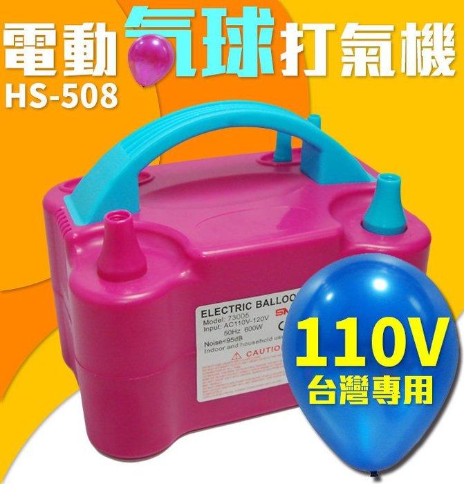 【傻瓜批發】(HS-508) 110V電動氣球打氣機 台灣專用雙孔氣球充氣機 婚禮佈置汽球打氣筒 生日派對 板橋現貨