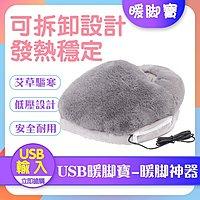 USB發熱暖腳寶 可拆卸設計【現貨】