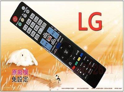 LG液晶電視遙控器【原廠模.免設定.3D連網功能】AKB73615331 AKB72914217 AKB73615334