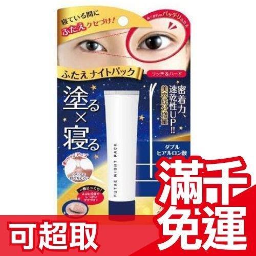 日本Vectorus 夜間二重眼膜 15g PTT狂推雙眼皮貼眼膜膠睡醒就有雙眼皮透明款 交換禮物☆JP PLUS+