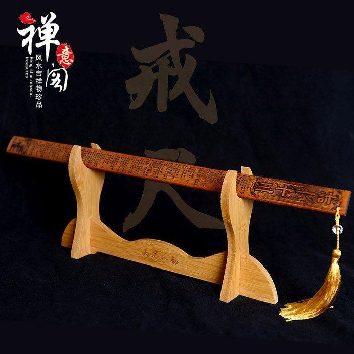 禪意閣天然竹子戒尺弟子規尺家用中國傳統國學學生送老師禮品創意 精品物件