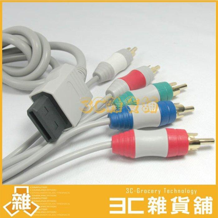 【3C雜貨】含稅 Wii專用色差端子線 1.8米 高清畫質 鍍金端子 抗氧化