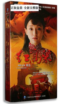 中國電視劇 紅高粱 珍藏版 20DVD 周迅  朱亞文
