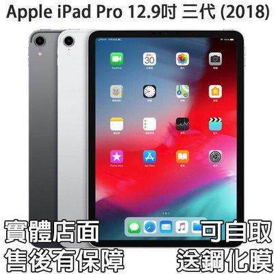 臺北3C旗艦店-Apple iPad Pro 12.9吋 2018三代 512G 256G 64G Wifi 蘋果平板電腦福利機