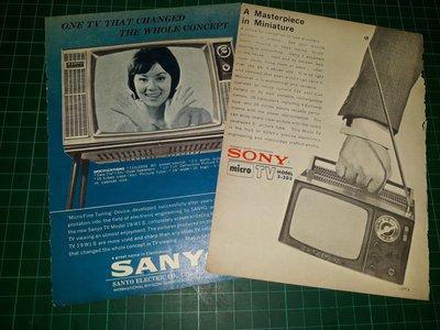雜誌內頁《SONY 、SANYO 電視機》 二張二頁 泛黃 【CS超聖文化讚】