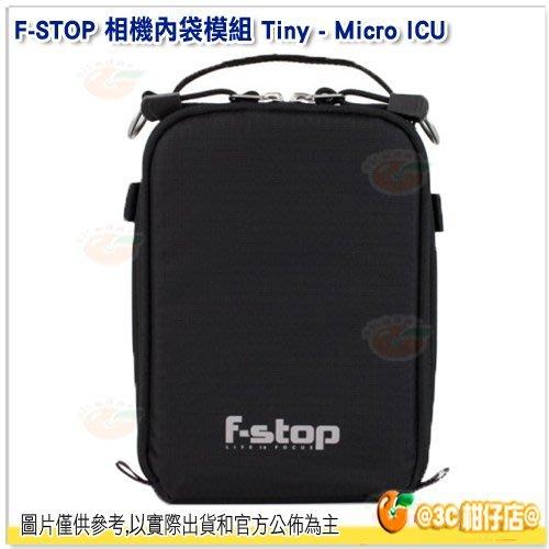 @3C 柑仔店@F-STOP Tiny Micro ICU 相機內袋模組 公司貨 AFSP021 鏡頭 收納包