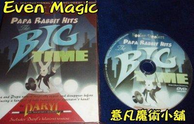 【意凡魔術小舖】 魔術表演超級達爾裡兔子Papa Rabbit Hits the Big Time魔術道具批發