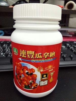 【連豐】巴西瓜拿納粉GUARANA小包裝抗潮濕;1700元含運