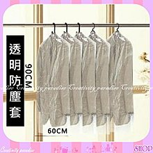 【透明衣罩小號10入】居家收納衣服 防塵衣套 衣架用防塵套 乾洗店套衣袋 洗衣店防塵袋