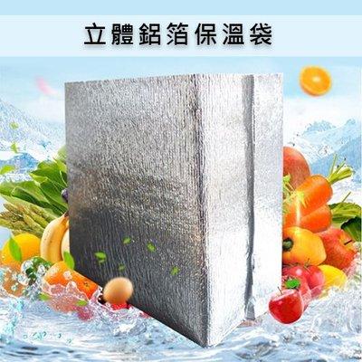 (2號). 現貨+預購【立體】保溫鋁箔袋 (單入) 多種尺寸可選