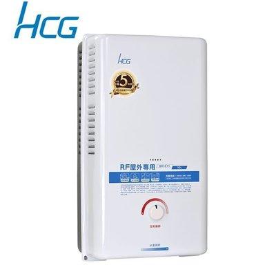 和成牌HCG-GH1011☆10公升公寓用屋外型機械恆溫熱水器☆舊機換新機門市自取價GH-1011