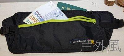【戶外風】GREEN HERMIT Travel Document Bag 旅行證件包(腰包式) 黑