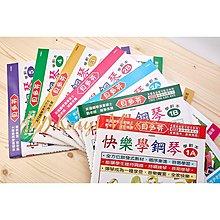 Kaiyi Music ♪KaiyiMusic♫鋼琴特惠組(五)♪快樂學鋼琴貝多芬1A、1B、2A、2B+快樂學鋼琴貝多芬學齡本3、4、5