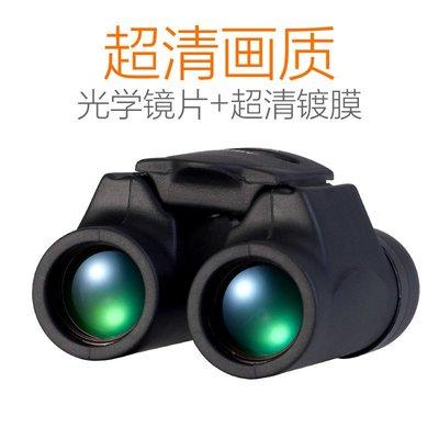 ☀無憂戶外☂千裏鷹迷你折疊望遠鏡高倍高清充氮防水雙筒微光夜視袖珍望 C4025