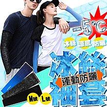 台灣現貨+開箱影片🔥 冰絲涼感袖套 運動袖套 防曬袖套 防曬手套 冰絲手套 臂套 袖套 手套 護手袖