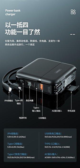 Remax睿量無界RPP20多合一充電寶18W快充頭直插直充移動電源