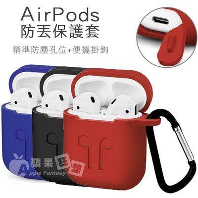【蘋果狂想】Apple AirPods 保護套 防丟創意矽膠耳機套 蘋果無線耳機配件升級版不沾灰