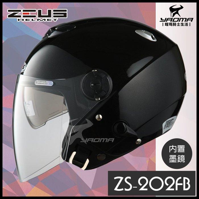 ZEUS安全帽 ZS-202FB 珍珠黑 素色 內置鏡片 半罩帽 3/4罩 內襯可拆 ZS202FB 耀瑪騎士機車部品