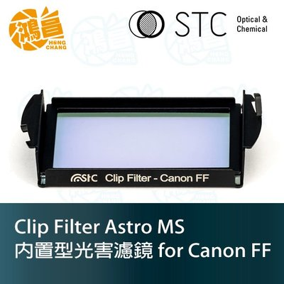 【鴻昌】STC Clip Filter Astro MS 內置型光害濾鏡 for Canon FF