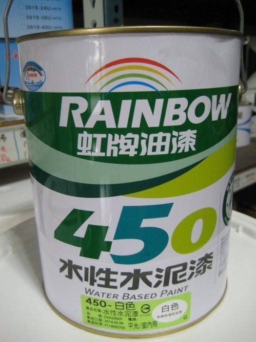 【振通油漆公司】虹牌 450平光 水泥漆 白色 居家粉刷 DIY (一加侖 3.785公升) 加侖裝6加內運費均100元
