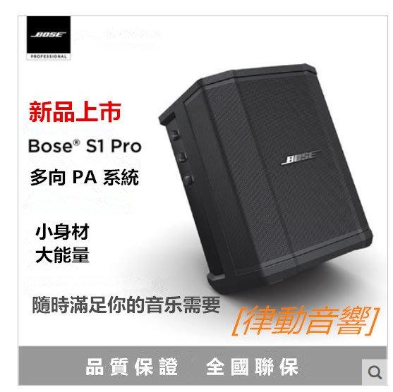 [律動音響]  Bose® S1 Pro  SYSTEM 多功能音樂系統 便攜音箱 舞臺會議戶外補聲音響