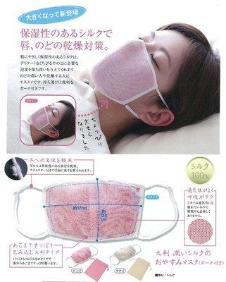 乾媽店。日本 alphax 良彩賢暮 蠶絲100% 口罩 舒適柔軟 親膚 加大加寬版 冬季必備