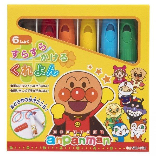 【三元】日本 ANPANMAN 麵包超人 6色 轉轉蠟筆 旋轉 水洗式蠟筆