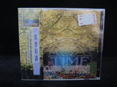 ◎MWM◎【二手CD】Some Where in Time 似曾相識 未拆封