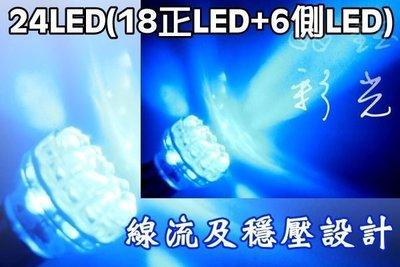 彩光LED燈泡---1157 24 LED 綠光 FIGHTER CAMRY RAV4 PREMIO  Prius 方向燈 煞車燈 尾燈
