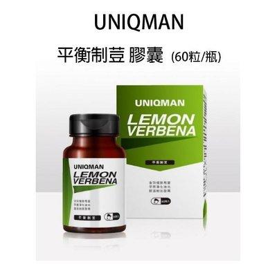 【佾站】UNIQMAN 平衡制荳 膠囊 (60粒/瓶) 24h出貨