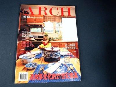 【懶得出門二手書】ARCH《雅砌精緻家居生活雜誌88》邁向多元化的21世紀家具│ (21D21) 台中市