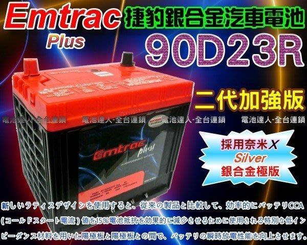 【鋐瑞電池】Emtrac 捷豹 銀合金 90D23R 汽車電池 U6 U7 GALANT LEGACY 速霸陸 三菱