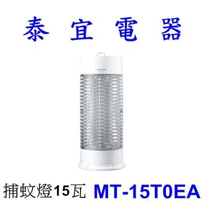 【泰宜電器】CHIMEI 奇美 MT-15T0EA 強效電擊 捕蚊燈15瓦
