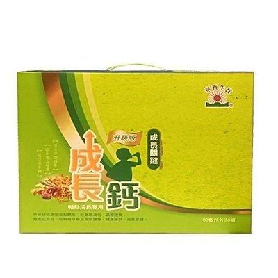 § 華齊堂 成長鈣飲品 (升級版) 30瓶/盒 ~2盒免運~