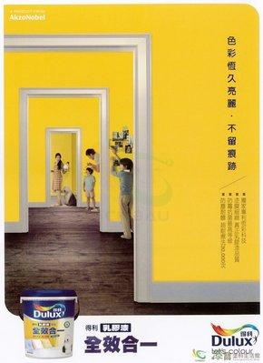 得利乳膠漆-dulux-5加侖-漆太郎塗料生活館