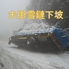 [拓程商租] 雪鍊雪鏈出租一律600元,全省27點取貨, 歡迎利用, 轎車 休旅車 適用,賞雪不求人,安全可靠
