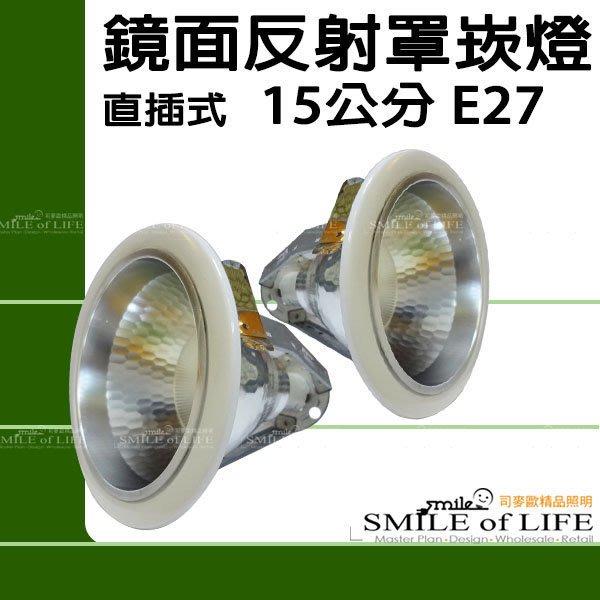 15公分 崁燈 E27 直插式(蝴蝶彈片) 鏡面反射罩崁燈 $55  ☆司麥歐LED精品照明