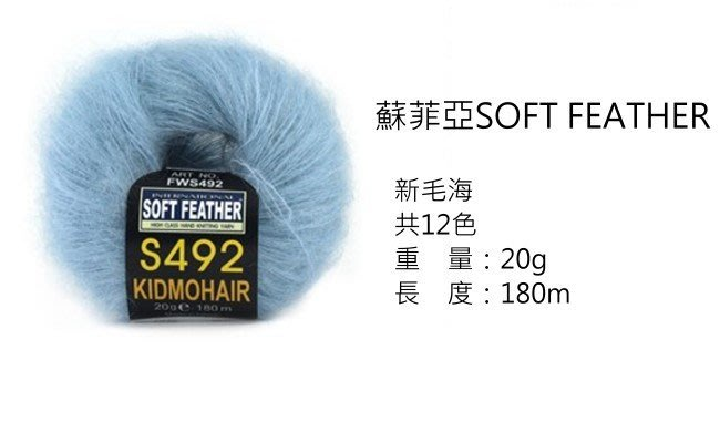 毛線編織SOFT FEATHER S492新毛海~披肩、圍巾、帽子~手工藝材料、編織工具、進口毛線☆彩暄手工坊☆