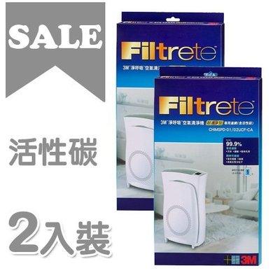 2入特價 【3M】 淨呼吸空氣清淨機 超濾淨型專用濾網含活性碳CHIMSPD-01/02UCF-CA 公司貨