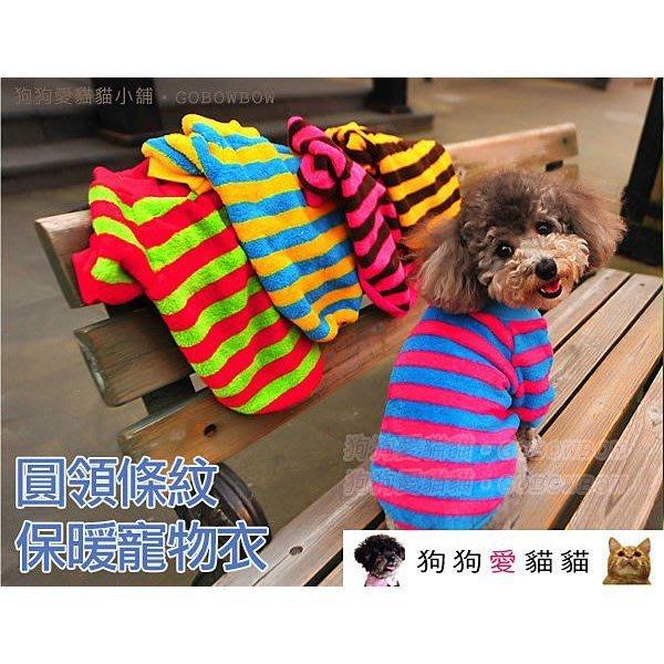 【狗狗愛貓貓小舖】圓領條紋保暖舒適寵物衣(多色可選)_小型犬_小狗衣服_狗服_寵物衣服貓咪貓衣服