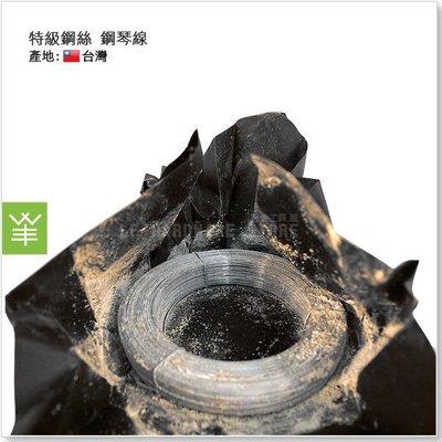 【工具屋】特級鋼絲 25# 0.5mm 鋼線 鋼絲線 鋼琴線 台灣製