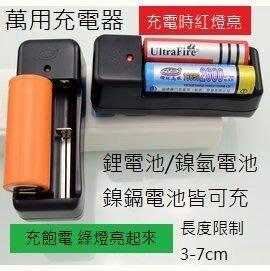 鋰電鎳氫鎳鎘電池 雙槽充電器 18650充電器 14500充電器 16340充電器 萬能座充 鋰電池萬用充手電筒充電器